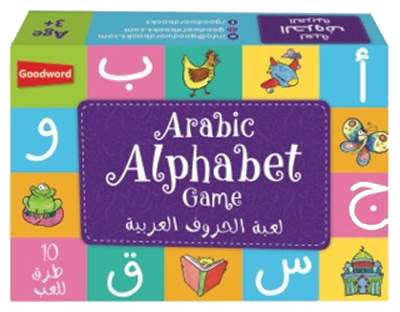 لعبه الحروف العربيه