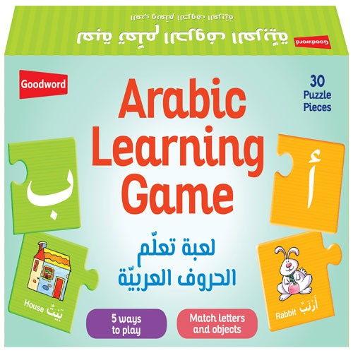 لعبه تعليم اللغه العربيه تركيب ( puzzle )