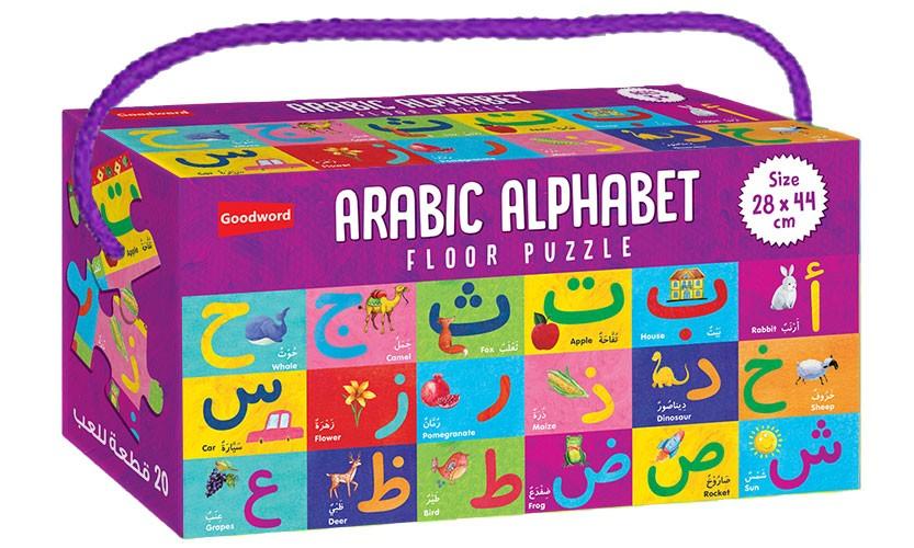 لعبه لغز ارضيه الحروف العربيه